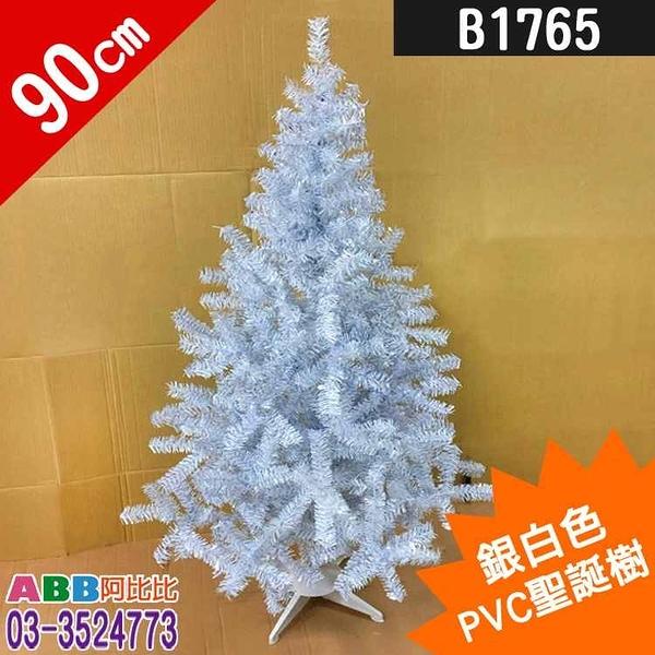 B1765_3尺_聖誕樹_銀白#聖誕派對佈置氣球窗貼壁貼彩條拉旗掛飾吊飾