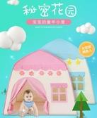 遊戲帳篷-兒童帳篷寶寶游戲屋房子玩具室內公主生日禮物女孩娃娃家小城堡YJT 流行花園