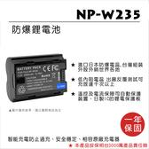 ROWA 樂華 FOR FUJIFILM 富士 NP-W235 W235 電池 X-T4
