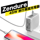Zendure 45W 四孔USB PD 旅行萬國充電器 旅充 45W 快速充電 轉接頭 四孔USB BSMI 認證 保固2年
