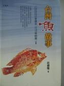 【書寶二手書T6/科學_KCE】台灣魚故事_莊健隆