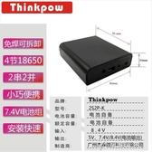 行動電源盒電池盒7.4V充電寶 4節2串2并18650電池盒 免焊 8.4Vdiy套件 快速出後