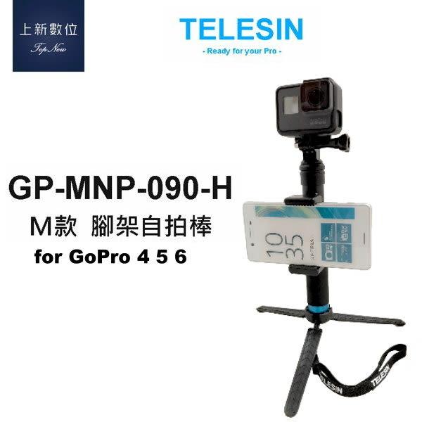 免運立出【台南-上新】TELESIN 新款GP-MNP-090 自拍棒For HERO7HERO5HERO6 全系列多角度自拍桿