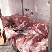 韓式網紅少女四件套3床單被套床上用品學生單人宿舍  伊鞋本鋪