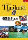 (二手書)泰國散步之旅:巡遊79處不可思議的微笑國度