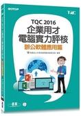 TQC 2016企業用才電腦實力評核 辦公軟體應用篇
