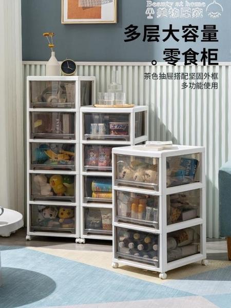 收納櫃 抽屜式收納櫃箱家用零食客廳多層塑料夾縫儲物櫃子加厚整理置物架【下單規格為準】