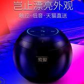 索愛S-35 藍芽小音箱 迷你音響 無線戶外家用通用 超重低音炮  祕密盒子