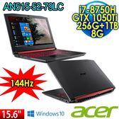 ACER Nitro 5 AN515-52-79LC 筆記型電腦 (i7-8750H/GTX 1050Ti-4G/8GB/256GB SSD+1TB/W10/FHD)