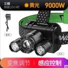 LED頭燈強光充電感應