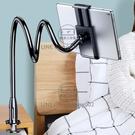 支架平板電腦床頭床上桌面支撐架看電視通用...