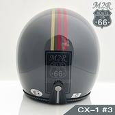 M2R CX-1 #3 直線彩繪 水泥灰 復古帽|23番 半罩 安全帽 3/4罩 內襯全可拆 加購鏡片