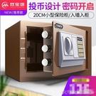 保險箱雙寶塔保險櫃可投幣式保管箱20迷你小型家用入墻電子密碼保險箱兒 大宅女韓國館YJT
