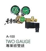 UP 雅柏【CO2精密電磁閥】銅製水草雙錶 標準/拋棄兩用 A-100 魚事職人