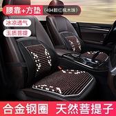 汽車腰靠墊腰墊護腰夏季靠背墊腰部支撐腰枕座椅靠枕木珠透氣車用 夏季新品 YTL