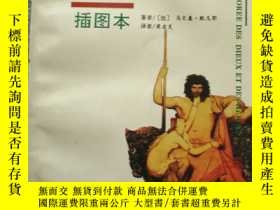 二手書博民逛書店罕見希臘羅馬神話和傳說(插圖本)Y425 [法]馬里奧.默尼耶