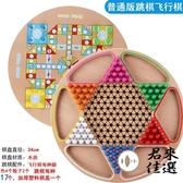 跳跳棋大人飛行棋五子棋二合一套裝棋類兒童玩具桌遊【君來佳選】