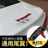 汽車通用迷你小尾翼尾翼免打孔個性運動碳纖紋尾翼 萬客城