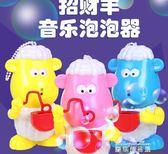 招財羊泡泡機泡泡槍泡泡棒兒童全自動吹泡泡玩具創意擺件戶外泡泡  麥琪精品屋
