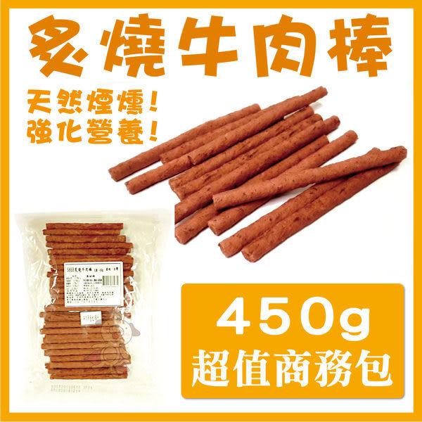 *WANG*(特價不折扣)台灣炙燒牛肉棒450g(586B)
