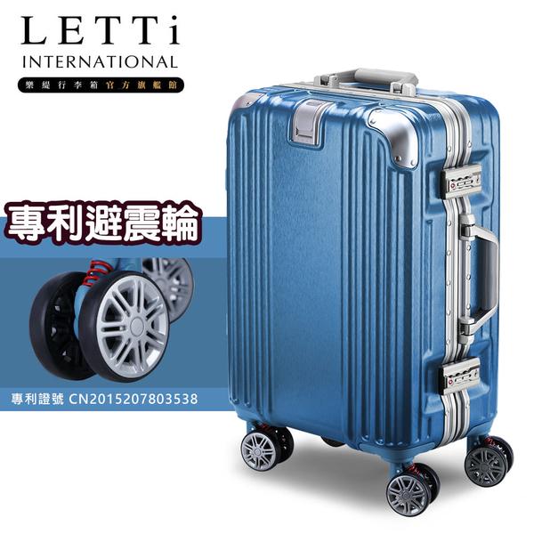LETTi 唯美主義 26吋避震輪海關鎖鋁框行李箱(寶藍)