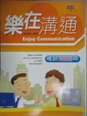 【書寶二手書T4/溝通_OEJ】樂在溝通_夏郁華