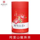 阿里山龍珠茶 0873 300g  峨眉茶行