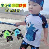 童泳裝 男童恐龍泳衣三件套組 S6D006