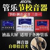 調音器 阿諾瑪管樂專用調音器薩克斯/單簧管/長笛/小號校音器定音節拍器 風馳