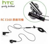 HTC 原廠耳機【RC E160】Butterfly2 Desire 825 Desire 828 Desire 825 Desire 626 Desire 630 E9 E8 E9+ M9 M9+ M9S