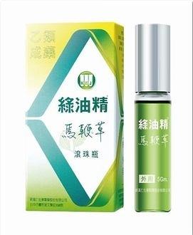【綠油精】馬鞭草滾珠瓶 5g