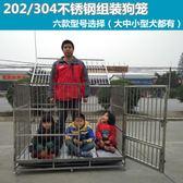 籠子 304202不銹鋼組裝大型犬秋田馬犬金毛阿拉斯加柯基法斗寵物狗籠子【快速出貨】