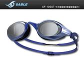 SABLE 競速型泳鏡紫防霧防雜光塑剛玻璃鏡片≡排汗 ≡