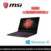 msi 微星GE75 10SFS-006TW 17吋雙碟電競筆電 i9-10980HK/16G/2070S-8G/512GSSD+1THD/W10P