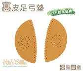 糊塗鞋匠 優質鞋材 H01 3mm真皮蝴蝶腳窩墊/足弓墊 腳窩不空虛 高跟減壓