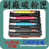 CANON 佳能 相容碳粉匣 黃色 CRG-045 Y