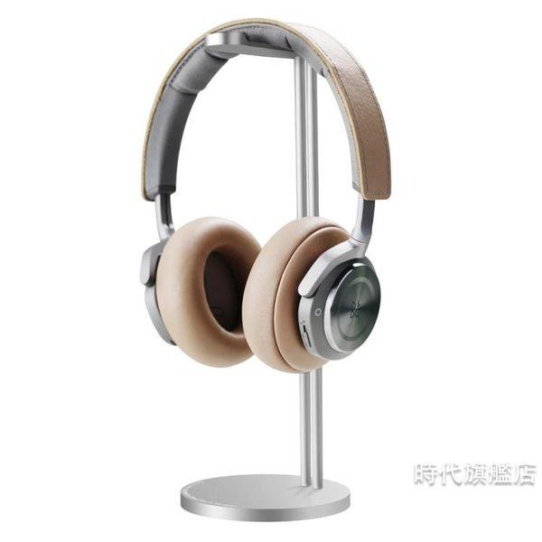 (雙12鉅惠)耳機支架通用頭戴式金屬耳機支架鋁合金耳麥掛架創意架子
