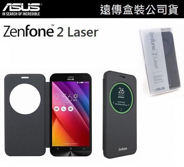 【原廠皮套】5吋 華碩 ZenFone2 Laser ZE500KL、ZE500KG 原廠皮套、原廠智慧透視皮套【遠傳公司貨】