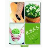 【停看聽音響唱片】【CD】民歌45 (10CD)