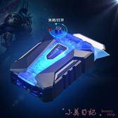 筆電風式散熱器側吸聯想華碩戴爾風扇機 YX1881『小美日記』
