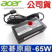 公司貨 宏碁 Acer 65W 原廠 變壓器 Travelmate 5760Z 5760ZG 8372TG 8471 TM B113-E B113-M TMP243-M TMP243-MG