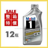 【愛車族購物網】Mobil 美孚 0W-40 全合成機油│整箱12瓶│公司貨《數量有限-搶購中!》