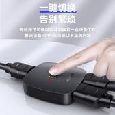 HDMI切換器雙向2進1出