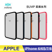 Iphone 8/7/6 X-Doria星盾保護邊框 防摔邊框 手機殼 保護殼 iphone 6/7/8 共用 邊框