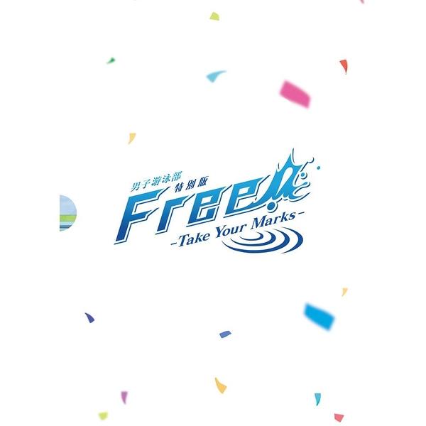 特別版 FREE!男子游泳部-Take your Marks- DVD