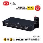 PX大通4K HDMI高畫質4進2出切換分配器 HD2-420