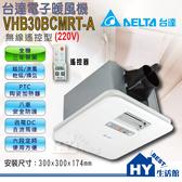 台達電子 豪華300系列 VHB30BCMRT-A (220V) 遙控型 浴室暖風機 韻律風門【不含安裝】《HY生活館》