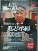 【書寶二手書T9/法律_ZIR】台灣法學雜誌_290期_被繼承者之遺志承繼等