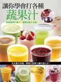 (二手書)讓你學會打各種蔬果汁