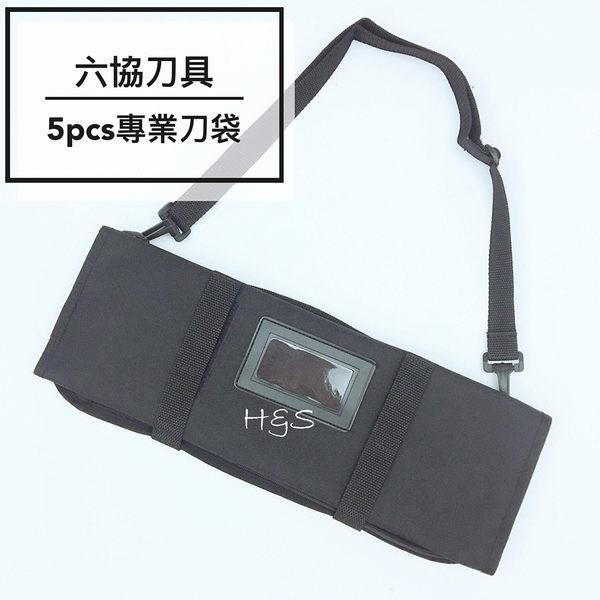【六協】5pcs專業刀袋 BG0502 工具袋 專業書包 刀具收納